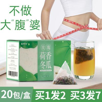 閃電發貨 冬瓜荷葉茶玫瑰花決明子瘦減颳油去脂肪去油大肚子清腸