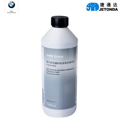 宝马/BMW 汽车散热器防冻液/防冻剂 1500毫升 包邮