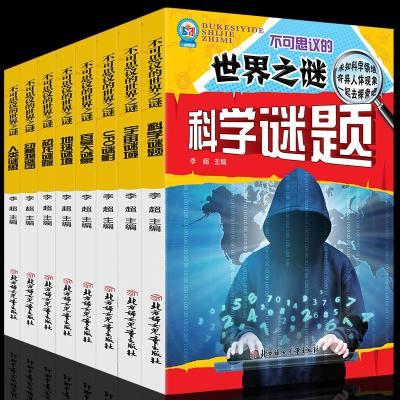 全套8册 不可思议的世界之谜未解之谜彩图注音版 6-7-8-9-12岁小学生一二三四年级带拼音课外阅读科普百科全书宇