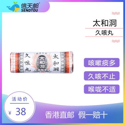 太和洞 久咳丸60粒*1瓶 香港直郵 瓶裝 5 止咳化痰改善久咳 甘草