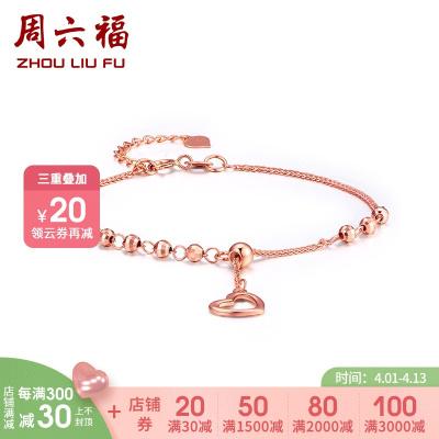 周六福(ZHOULIUFU) 珠寶18K金玫瑰金手鏈女士款 愛心金珠手鏈 多彩KI071461