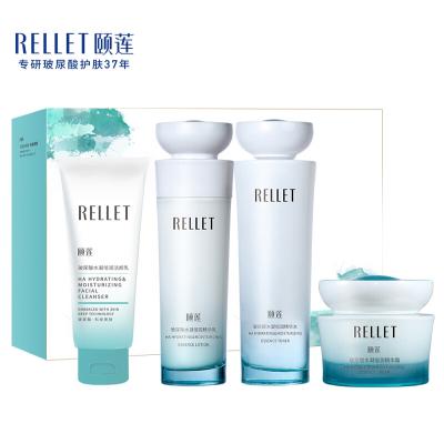 頤蓮(RELLET)玻尿酸g2化妝品國貨補水保濕修護化妝品套裝