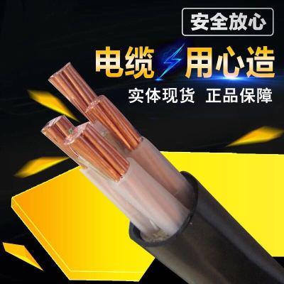幫客材配 京興牌新能源電動汽車充電樁專用電纜YJV5*10
