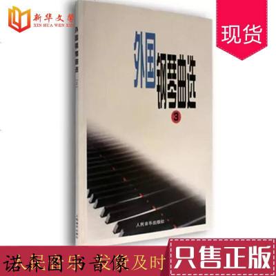 正版外國鋼琴曲選3 編輯部 編 夜曲 前奏曲 圓舞曲 外國成人兒童鋼琴基礎練習曲教材教程書