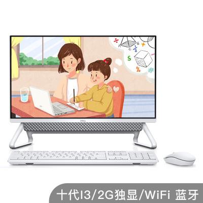 戴爾(DELL)靈越一體機5490 23.8英寸窄邊框高性能商用辦公家用網課學習臺式電電腦(i3-10110U 8GB 1TB+256G固態 2G獨顯 WiFi 藍牙 無線鍵鼠)銀