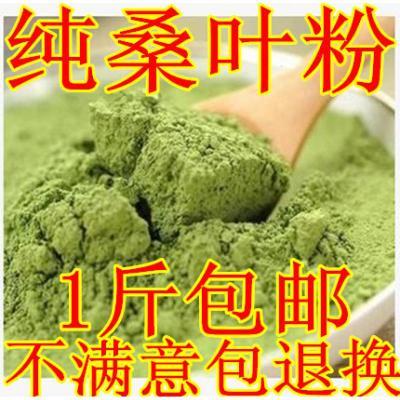 純桑葉粉超細粉霜桑葉天然粉粉500克批 發品質保證
