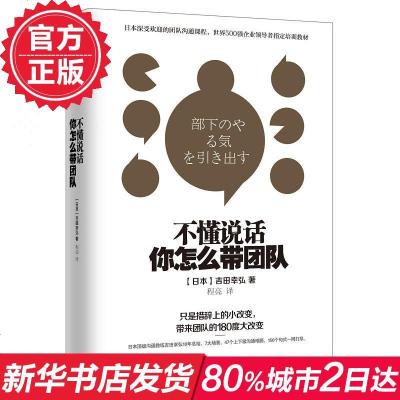 不懂說話你怎么帶團隊 吉田幸弘著 日本深受管理人員歡迎的團隊溝通課程 企業團隊管理 社交說話技巧 新華書店正版 圖