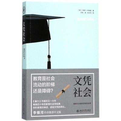 文凭社会 (美)兰德尔·柯林斯(Randall Collins) 著;刘冉 译 著作 文教 文轩网