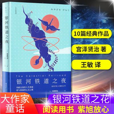 銀河鐵道之夜(大作家童話03)