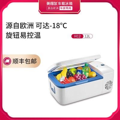 英得尔(iceco) H12车载冰箱 车家两用 压缩机冰箱 车用便携式冰箱 迷你冰箱制冷型冰箱570*320*230