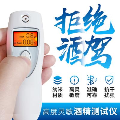 巨木 酒精測試儀測酒駕檢測儀吹氣式專用查酒駕測量儀家用測酒儀器