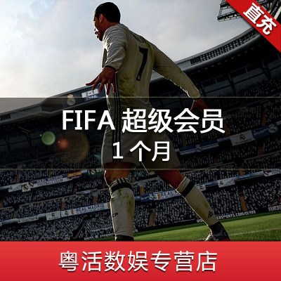 腾讯FIFA超级会员包月直充 一个月30元 自动充值 官方正品