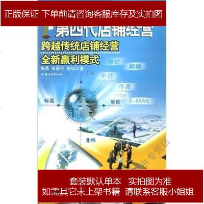 第4代店铺经营 陈勇 /张果宁 /张韬 汕头大学出版社 9787810366854