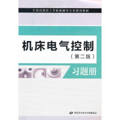 機床電氣控制(第二版)習題冊