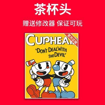 茶杯頭 Cuphead 中文豪華版 送修改器 免steam PC電腦單機游戲合集