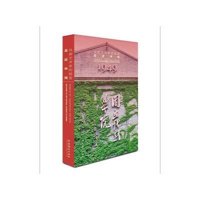 戲劇藝術家的搖籃(走近中戲) 9787503962967 正版 徐翔 著 文化藝術出版社