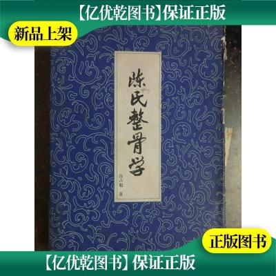 正版 陳氏整骨學