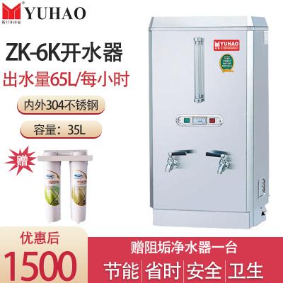 裕豪 YUHAO開水器 不銹鋼電熱開水器 節能環保開水機 ZK-6K開水器35升
