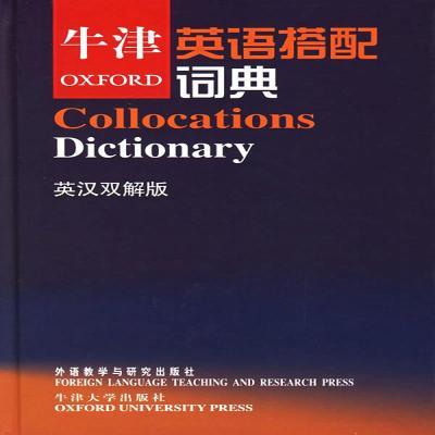 正版牛津英语搭配词典/克劳瑟著;克劳瑟/外语教学与研究出版外语
