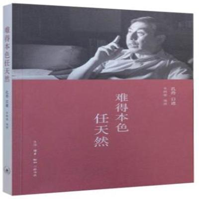 正版書籍 難得本色任天然 9787108051868 生活·讀書·新知三聯書店