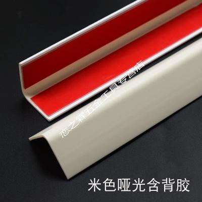 PVC墙护角条 护墙角保护条贴防撞条阳角线包边装饰条直角条免打孔 25mm米色光面含背胶 2m