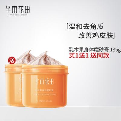 半畝花田乳木果身體磨砂膏按摩膏全身去角質身體浴鹽去雞皮膚疙瘩135g
