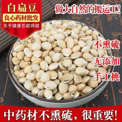 中藥材 白扁豆 干扁豆 500g