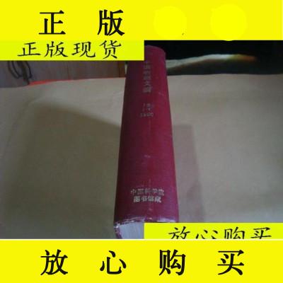 【二手9成新】中國物理文摘1990年【1---6期】精裝合訂本,/中國物理文摘編? 9787741265676