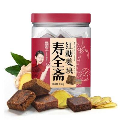 壽全齋 紅糖姜茶 紅糖姜塊 姨媽茶 月子經期速溶紅糖茶老姜湯罐裝150g