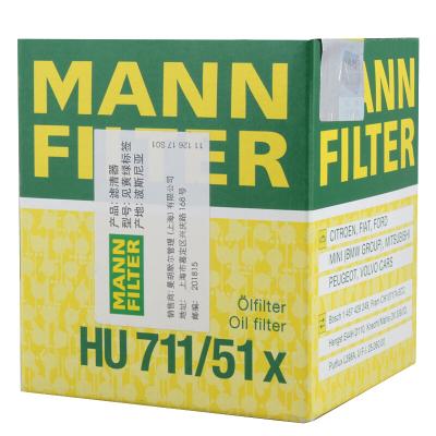 曼牌(MANN)機油濾清器HU711/51X世嘉凱旋C2 C4L C5 307 308 3008 508