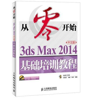 正版书籍 从零开始 3ds Max 2014中文版基础培训教程 9787115384799 人民邮