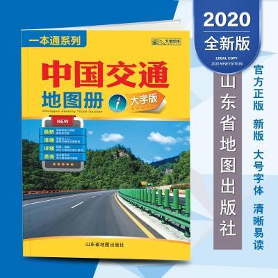 2020新版中國交通地圖冊 大字版 小8開大幅面地圖 大號字體清晰易讀 全國公路網高速國道服務區 全國交通地圖冊