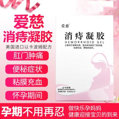 AiCi愛慈消痔凝膠以卡波姆KABOMU消痔膏孕婦內外痔艾糍愛茲挨次6支/盒
