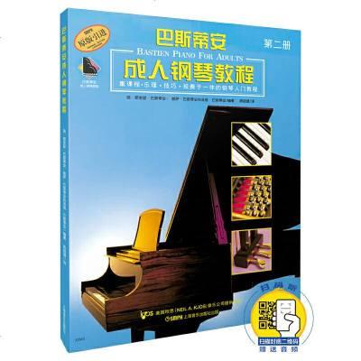 巴斯蒂安成人鋼琴教程第二冊(附掃碼音頻)
