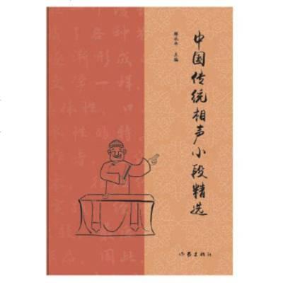 中国传统相声小段精选 传统相声名段精选,曲艺爱好者经典图书。