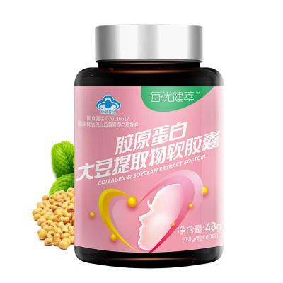 每優健萃 膠原蛋白大豆提取物軟膠囊 0.8g/粒*60粒