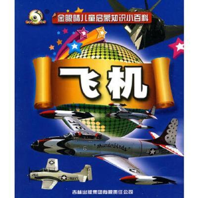 正版 《金眼睛兒童啟蒙知識小百科》《飛機》/韓杰編/吉林出版集