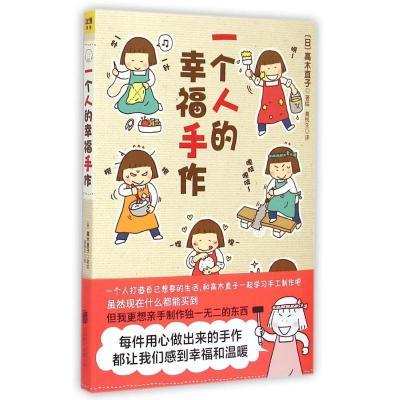 一個人的幸福手作 (日)高木直子 著作 黃悅生 譯者 文學 文軒網