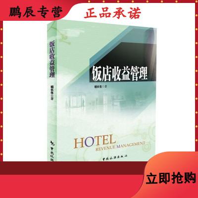 饭店收益管理中国旅游