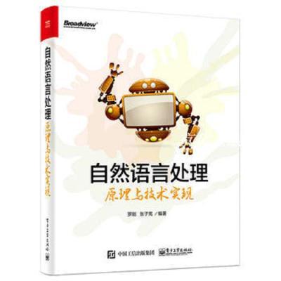 正版自然语言处理原理与技术实现 罗刚著 电子工业出版社电子工业