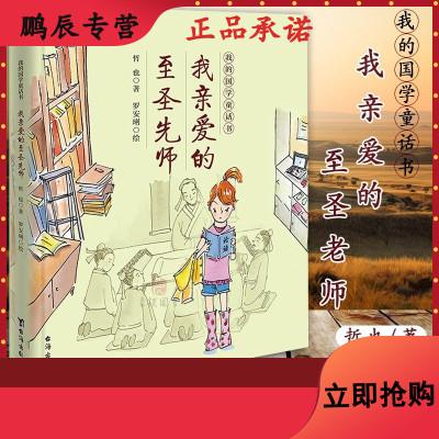 【正版  】我的国学童话书 我亲爱的至圣先师 哲也 著 用孔子语录解决现代孩子的成长问题