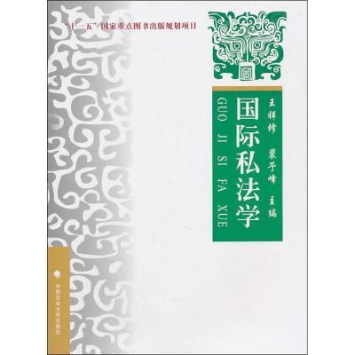 國際私法學:理論·實務·案例王祥修9787562034643