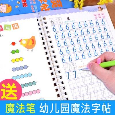 幼兒園魔法字帖 兒童數字描紅本3-6歲寶寶寫字本 幼兒園大小班初學者拼音漢字字帖練字帖 兒童認知書寫能力 重復練習書寫