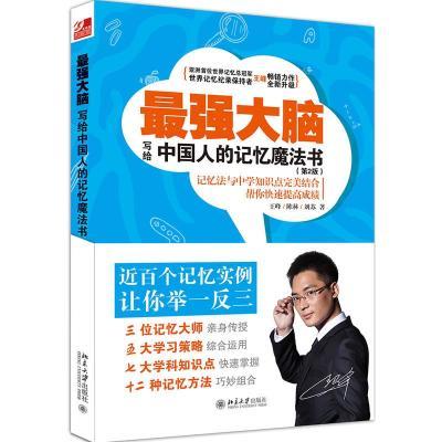 最強大腦 王峰,陳林,劉蘇 著 著 社科 文軒網