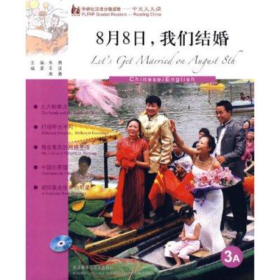 8月8日我們結婚(英語版)(外研社漢語分級讀物-中文天天讀)(3A)(附CD)——母語外語一起學,簡簡單單話中國!