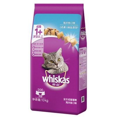 伟嘉全价成猫猫粮 海洋鱼味10kg 宠物猫粮 布偶蓝猫橘猫加菲英短猫咪猫干粮