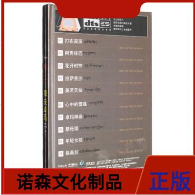正版降央卓瑪 DTS音樂發燒碟片HIFI立體環繞音效測試車載CD光盤