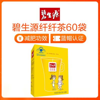 碧生源牌纖纖茶 2.5g/袋*60袋減肥功效保健茶飲凈含量150g