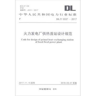 正版書籍 電力行業標準(DL/T 5537-2017):火力發電廠供熱首站設計規范 915