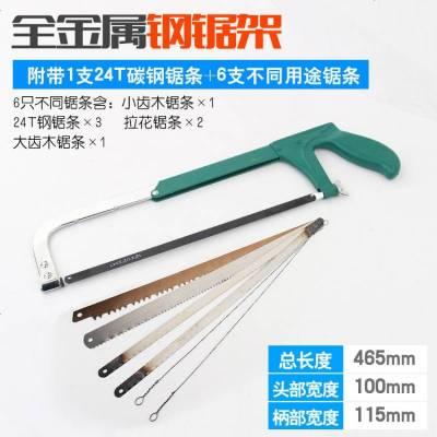 定做 鋼鋸架家用手用弓鋸金屬切割強力據子剛鋸弓子木頭鋼鋸弓 全金屬鋼鋸+7支不同用途鋸條